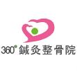 360鍼灸整骨院ロゴ作成実績