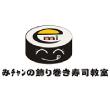 飾り巻き寿司教室ロゴ作成実績