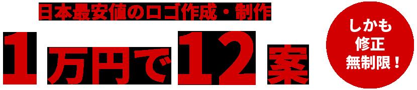 日本最安値のロゴ作成・制作 1万円で12案 しかも修正無制限!